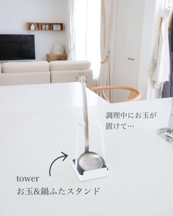 towerのお玉&鍋ふたスタンドの収納2