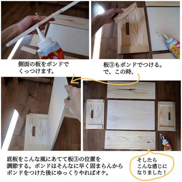 スタッキングワゴンの作り方4