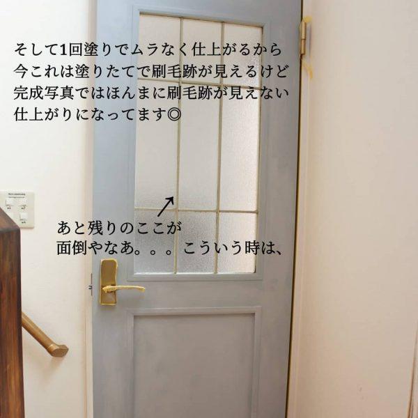 リビングドアの塗り替え7