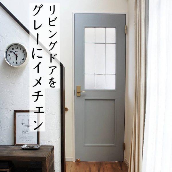 リビングドアの塗り替え