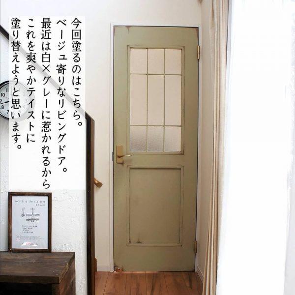 リビングドアの塗り替え2