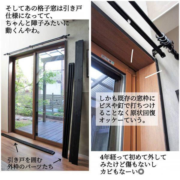 格子窓の塗り替え6