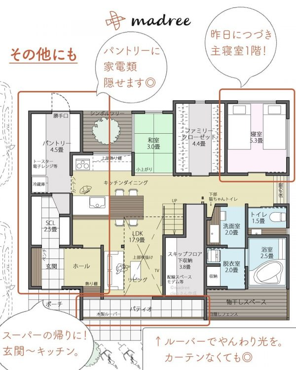 ほぼ平屋!和室でお昼寝したくなる家。3