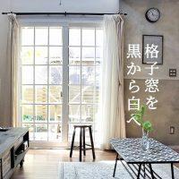【folk公式アンバサダー】好みが変わったら塗り替えよう!格子窓のペイントDIY