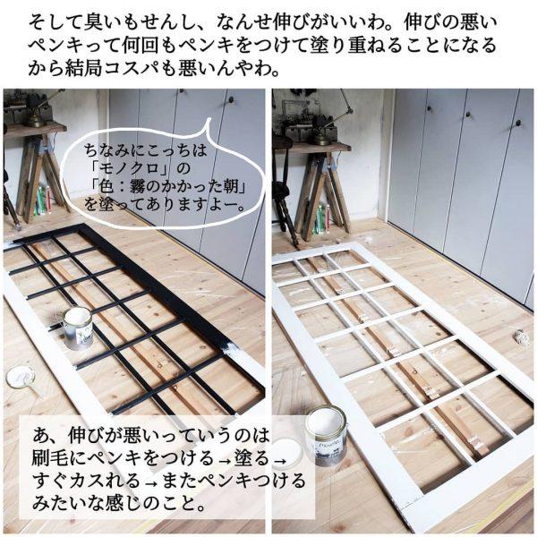 格子窓の塗り替え5