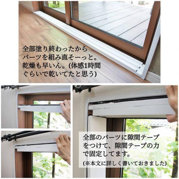 格子窓の塗り替え8