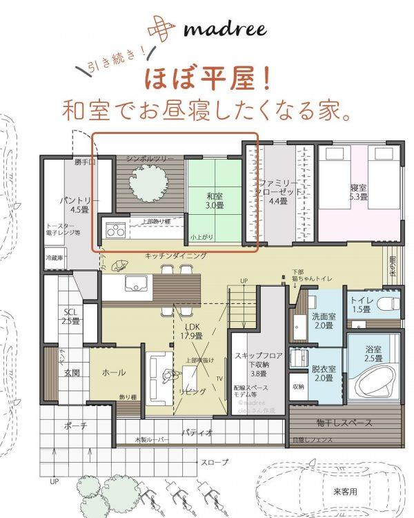 ほぼ平屋!和室でお昼寝したくなる家。