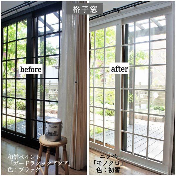 格子窓のビフォーアフター