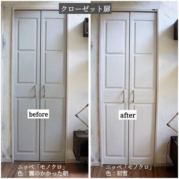 クローゼット扉を塗り直しました
