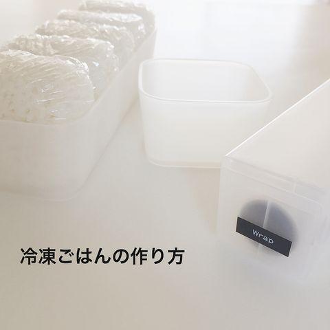 整理ボックス・冷凍ご飯