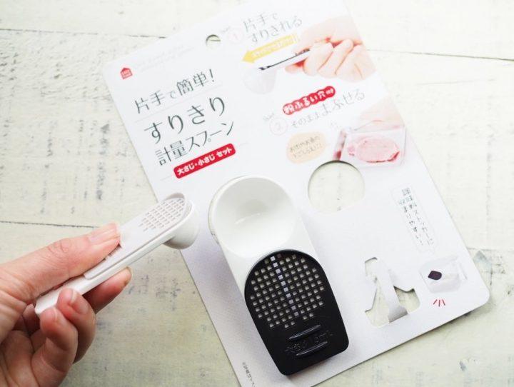 ・セリア「すりきり計量スプーン」 100円(税抜)3