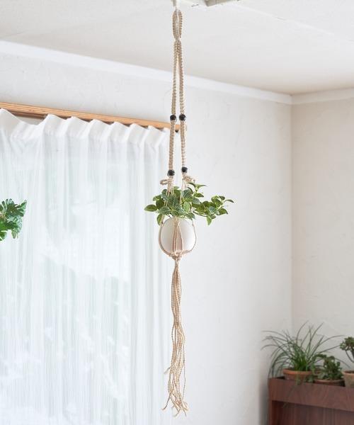 [CIAOPANIC TYPY] 〈観葉植物用鉢カバー〉マクラメ