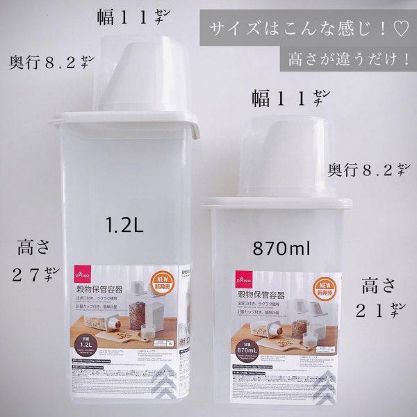 2サイズ展開の穀物保管容器
