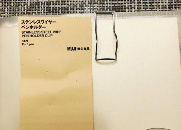手帳と一緒に使えるペンホルダー