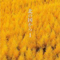 心から感動できる日本ドラマ18選。見終えた時、心が満たされる名作をご紹介