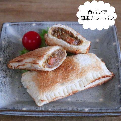 小学生の朝ご飯に!食パンで簡単カレーパン