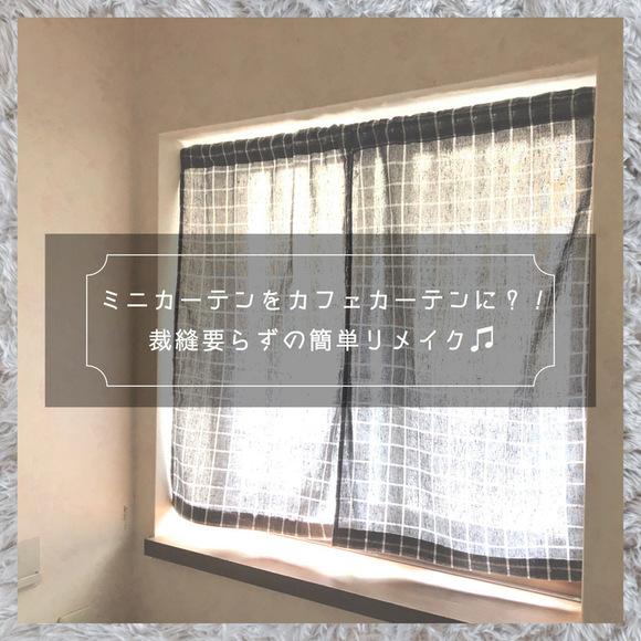 小窓にカフェカーテンをつけるアイデア