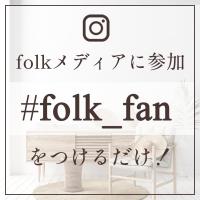 「#folk_fan」をつけるだけ!folkメディアに参加してみませんか?