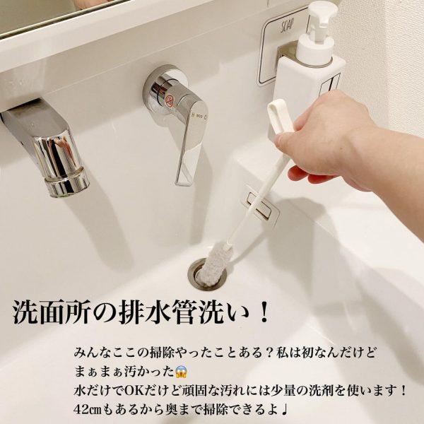 洗面所の排水管洗い