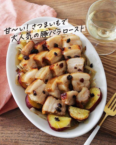 人気の簡単レシピ!さつまいもの豚バラローストポーク