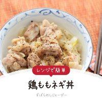 【レシピ動画】レンジで簡単「鶏ももネギ丼」