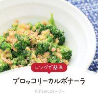 【レシピ動画】レンジで簡単「ブロッコリーカルボナーラ」