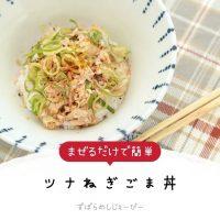 【レシピ動画】まぜるだけで簡単「ツナねぎごま丼」