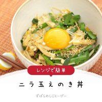 【レシピ動画】レンジで簡単「ニラ玉えのき丼」