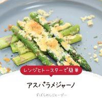 【レシピ動画】レンジで簡単「アスパラメジャーノ」