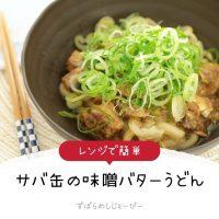 【レシピ動画】レンジで簡単「サバ缶の味噌バターうどん」