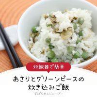 【レシピ動画】炊飯器で簡単「あさりとグリーンピースの炊き込みご飯」