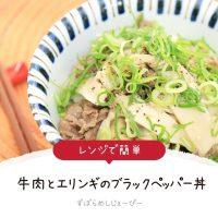 【レシピ動画】レンジで簡単「牛肉とエリンギのブラックペッパー丼」