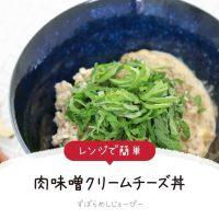 【レシピ動画】レンジで簡単「肉味噌クリームチーズ丼」