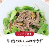 【レシピ動画】レンジで簡単「牛肉のおしゃれサラダ」