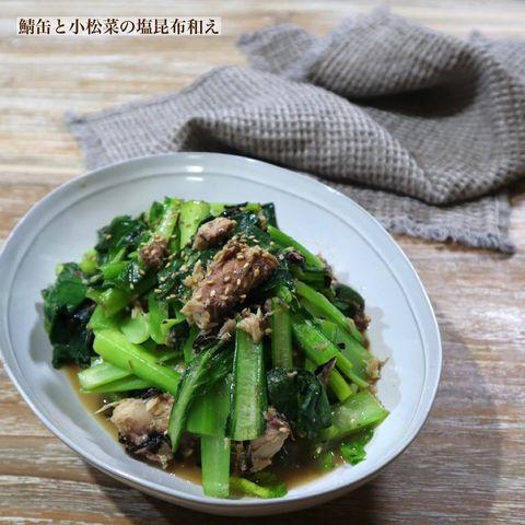定番副菜!鯖缶と小松菜の塩昆布和え