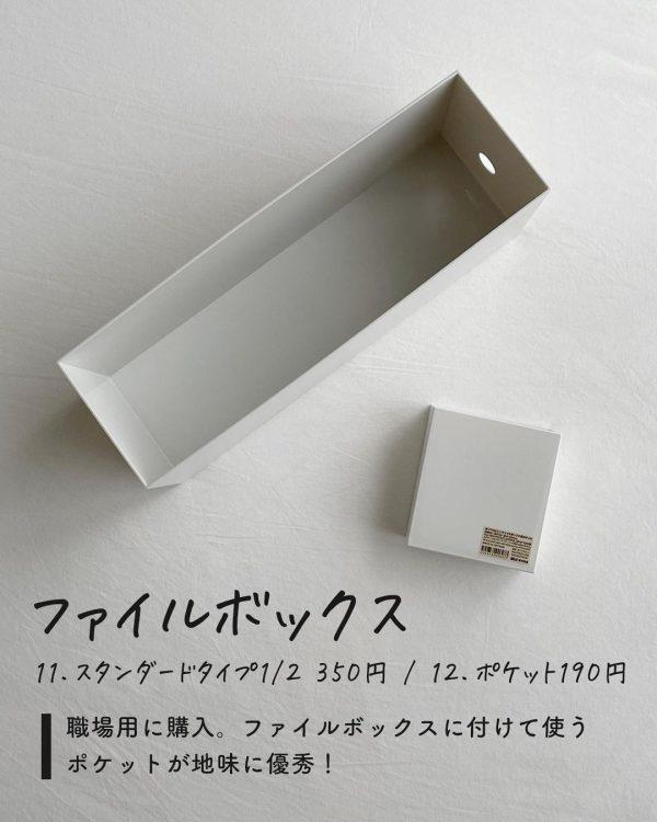 ホワイトカラーのファイルボックス