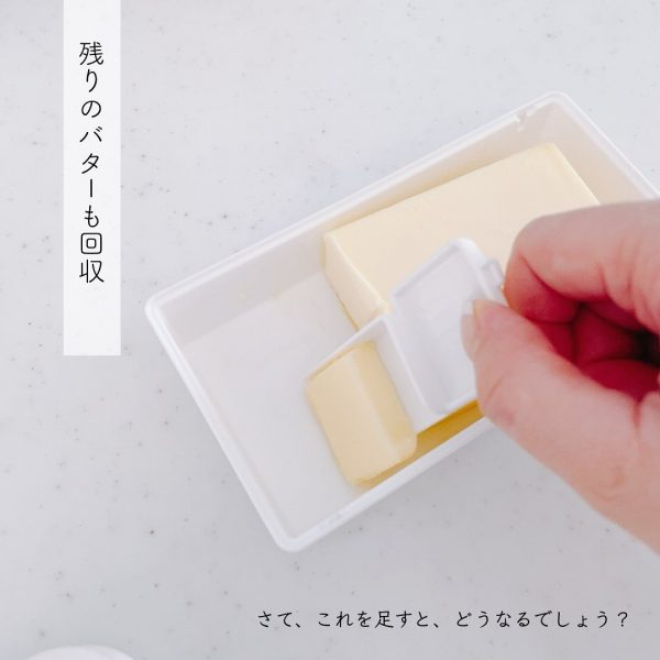 バターカッター付き
