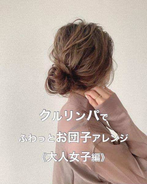 くるりんぱシニヨンで作る前髪なし×まとめ髪
