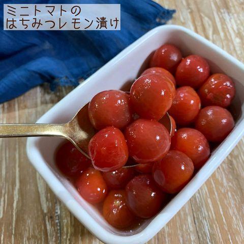 定番副菜!ミニトマトの蜂蜜レモン漬け