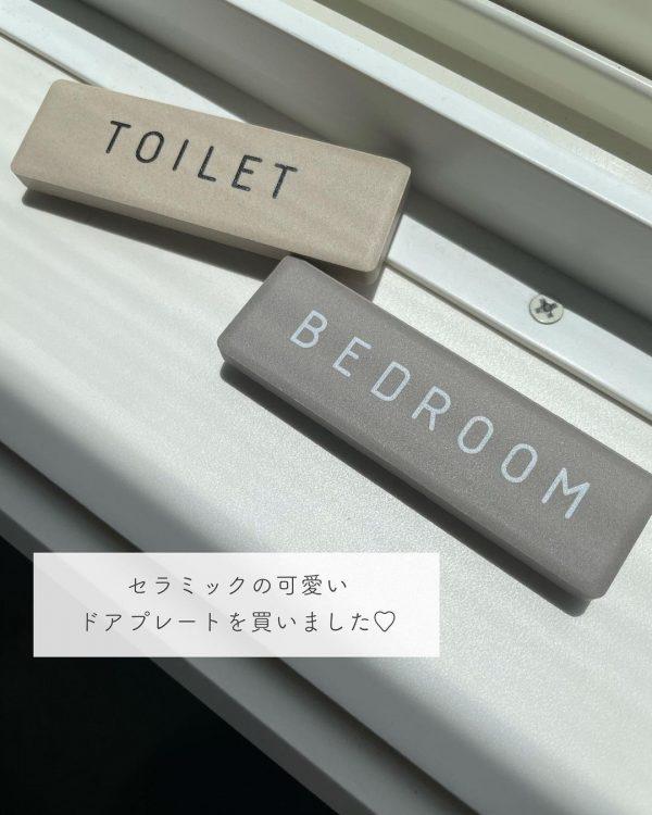 寝室とトイレのプレートを購入