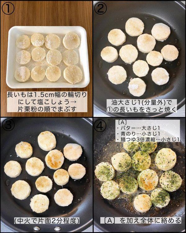 長芋のり塩バター3
