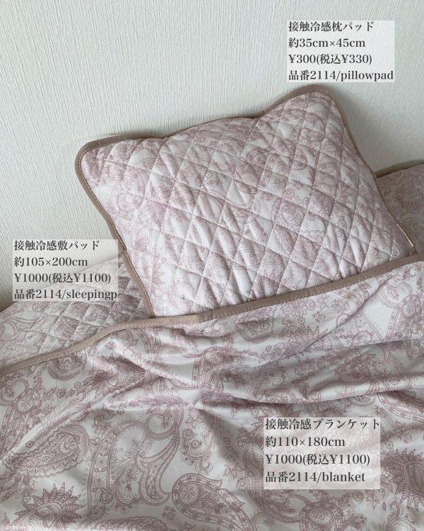 淡い色味が可愛い雑貨:ペイズリー柄寝具