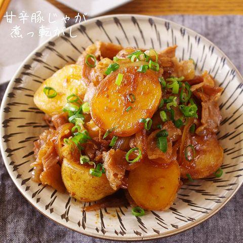 簡単レシピ!豚肉とじゃがいもの甘辛煮っ転がし