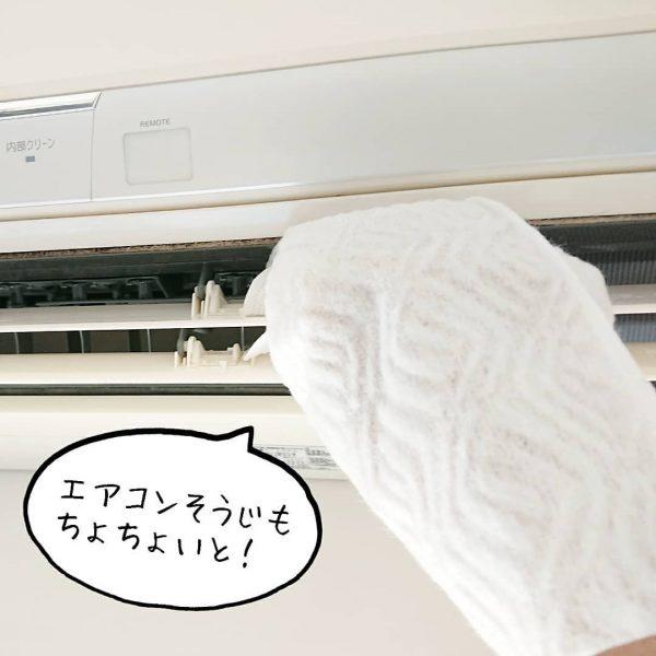 エアコン掃除もストレスフリー