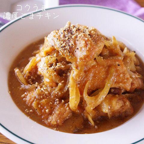 玉ねぎが美味しい料理!簡単濃厚ごまチキン