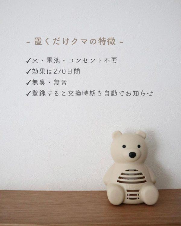 置くだけクマの特徴