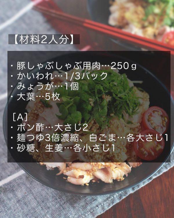 豚しゃぶの香味サラダ2