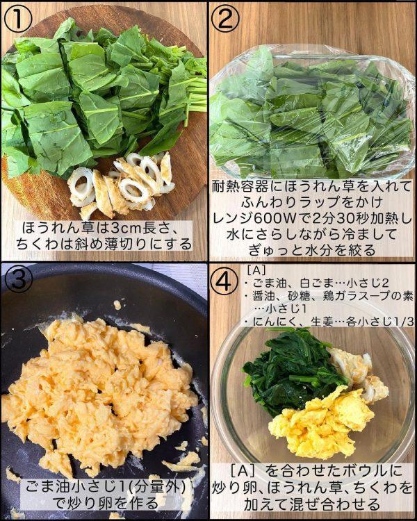 ほうれん草とちくわと炒り卵の3色ナムル3