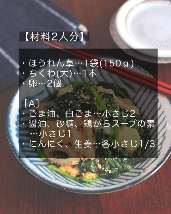 ほうれん草とちくわと炒り卵の3色ナムル2