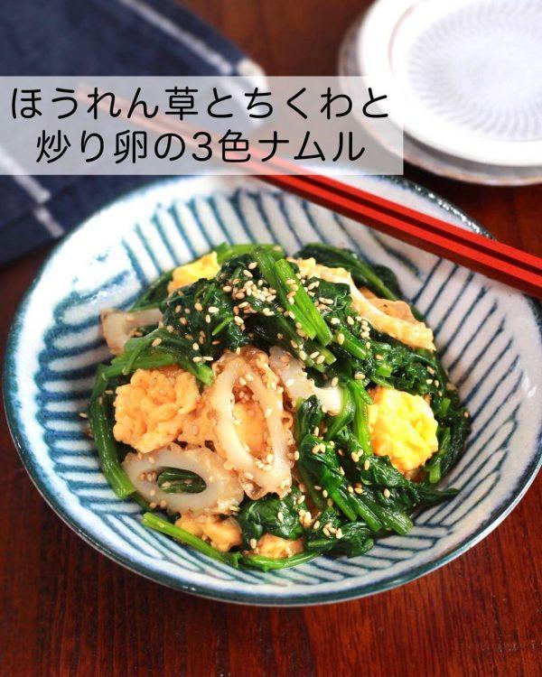 ほうれん草とちくわと炒り卵の3色ナムル